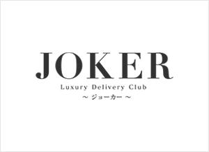 JOKER~ジョーカー~