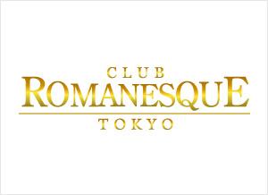 クラブ ロマネスク東京