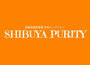 SHIBUYA PURITY(渋谷ピュアリティ)