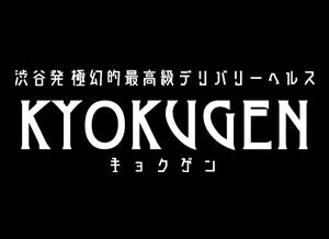 KYOKUGEN(キョクゲン)