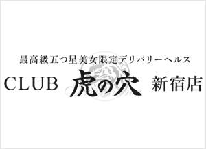 CLUB 虎の穴 新宿店