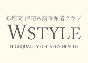 ダブルスタイル(W STYLE)